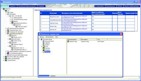 Рис. 3. Управление документами