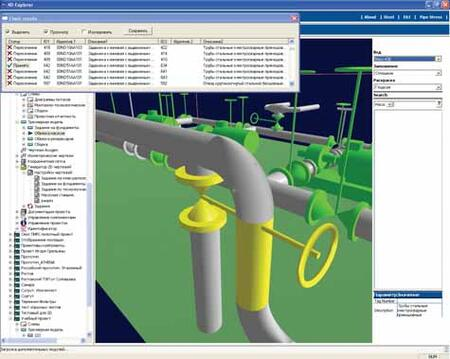 Поиск и обработка коллизий с помощью модуля PLANT-4D Контроль коллизий (Clashing)